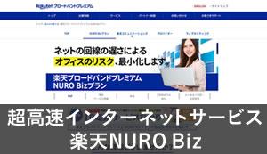 超高速インターネットサービス 楽天NURO Biz