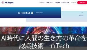 nTech